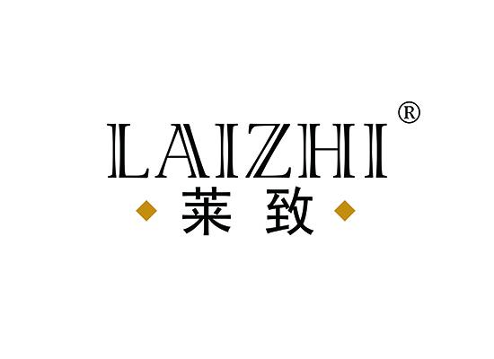 莱致;LAIZHI