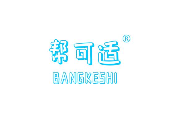 帮可适;BANGKESHI