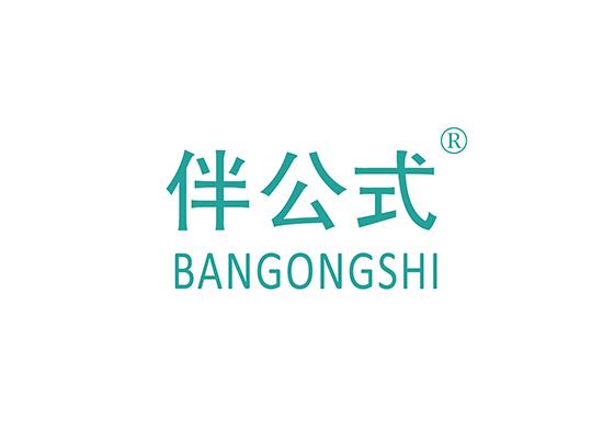 伴公式;BANGONGSHI
