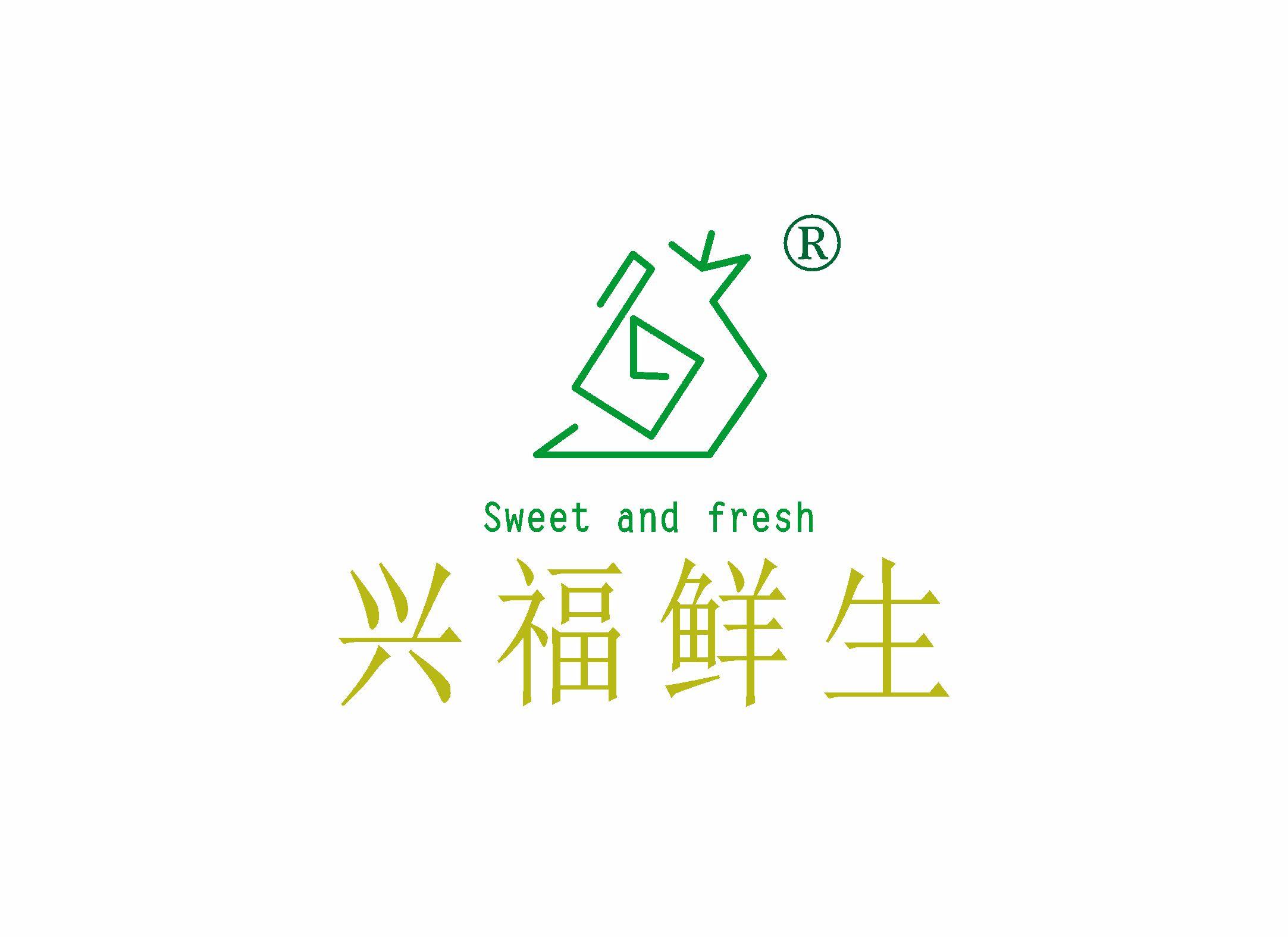 兴福鲜生 SWEET AND FRESH