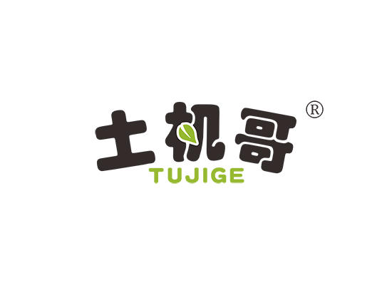 31-A1054 土机哥;TUJIGE