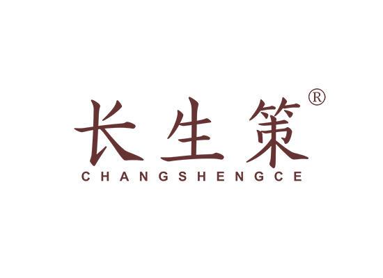 10-A1049 长生策;CHANGSHENGCE