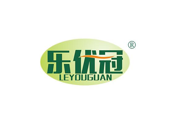 31-A1044 乐优冠;LEYOUGUAN