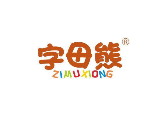 41-A1087 字母熊;ZIMUXIONG