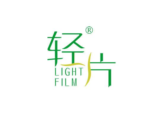 5-A1849 轻片 LIGHT FILM