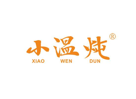 30-A3054 小温炖;XIAOWENDUN
