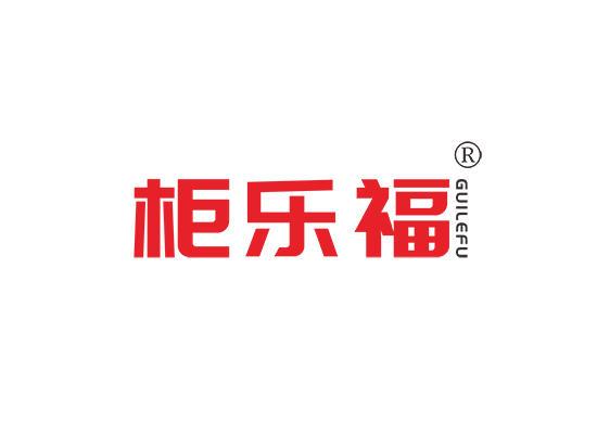 11-A2369 柜乐福;GUILEFU