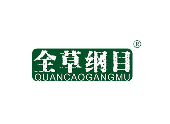 5-A1853 全草纲目;QUANCAOGANGMU