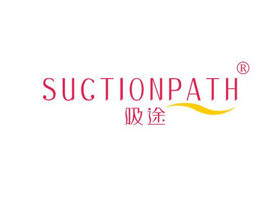 10-A1094 吸途 SUCTION PATH