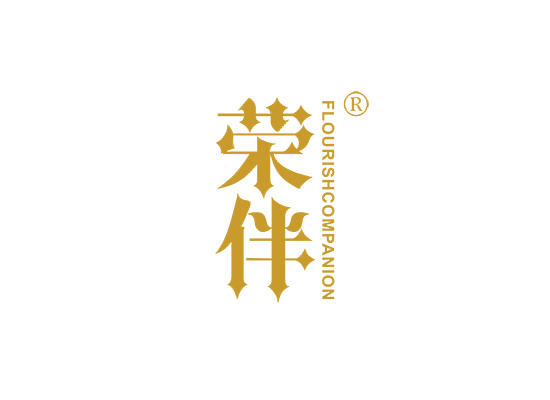 9-A2354 荣伴 FLOURISH COMPANION