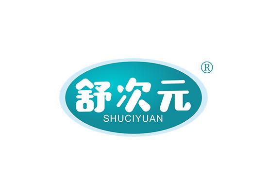 10-A1077 舒次元;SHUCIYUAN