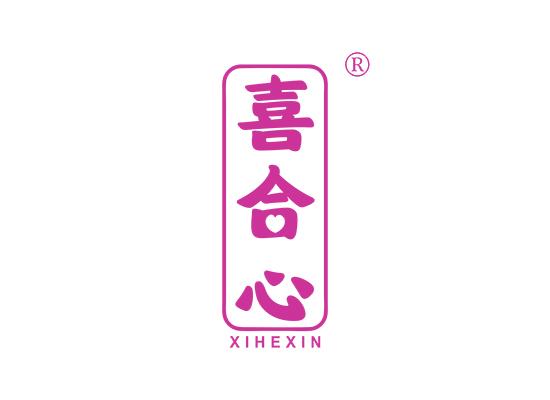 喜合心;XIHEXIN