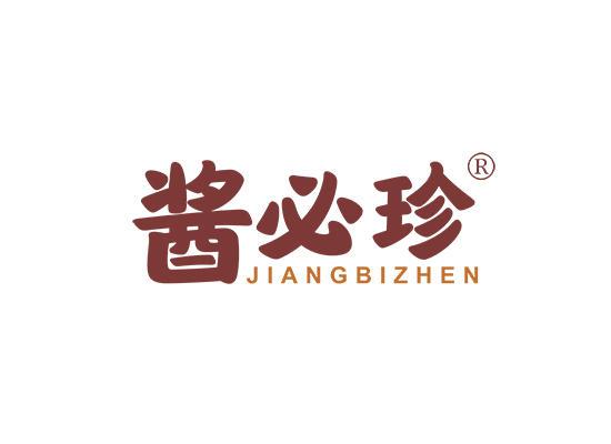 30-A2987 酱必珍;JIANGBIZHEN