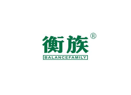10-A1061 衡族 BALANCE FAMILY