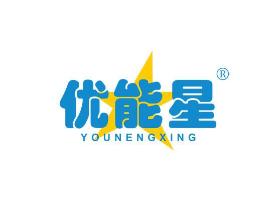 3-A4249 优能星;YOUNENGXING