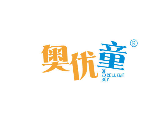 10-A1088 奥优童 OH EXCELLENT BOY