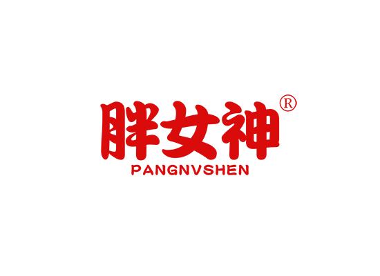 胖女神;PANGNVSHEN