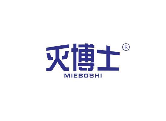 10-A1072 灭博士;MIEBOSHI