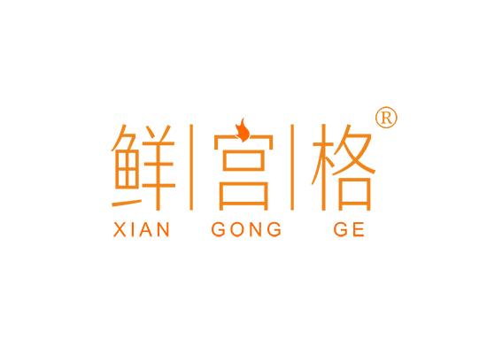 鲜|宫|格;XIANGONGGE