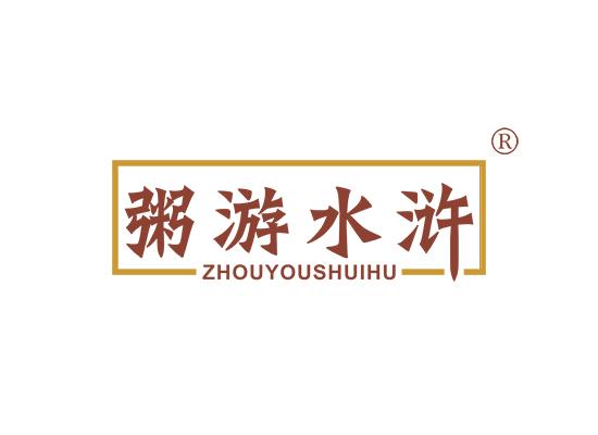粥游水浒;ZHOUYOUSHUIHU