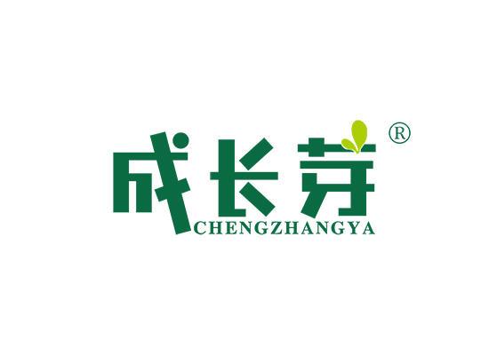 10-A1090 成长芽;CHENGZHANGYA