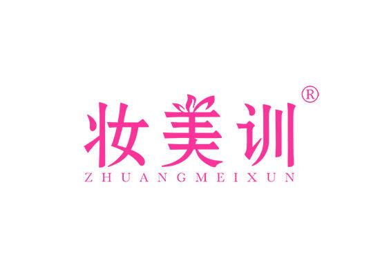 41-A1118 妆美训;ZHUANGMEIXUN