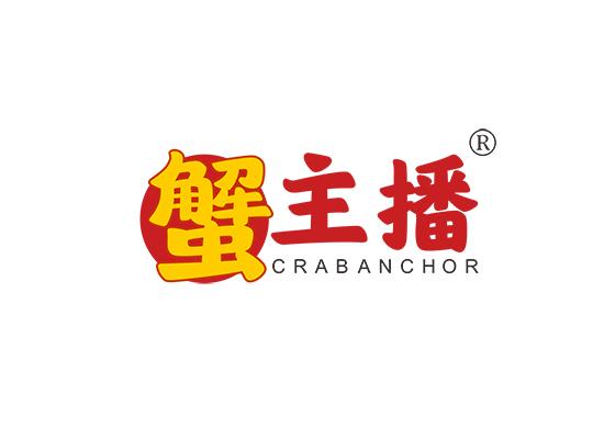 蟹主播 CRABANCHOR