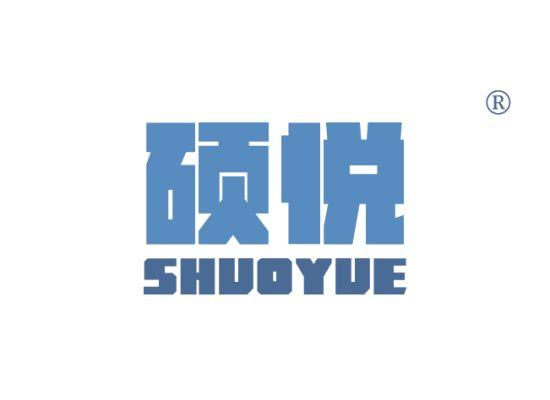 11-A1015 硕悦 SHUOYUE