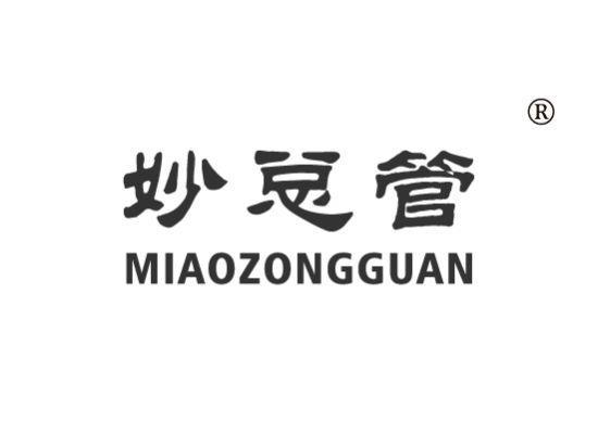 妙总管 MIAOZONGGUAN