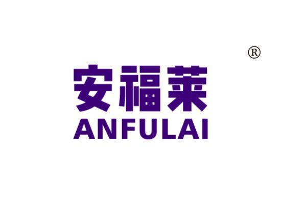 安福莱 ANFULAI