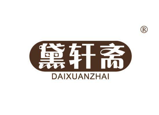 14-A543 黛轩斋 DAIXUANZHAI