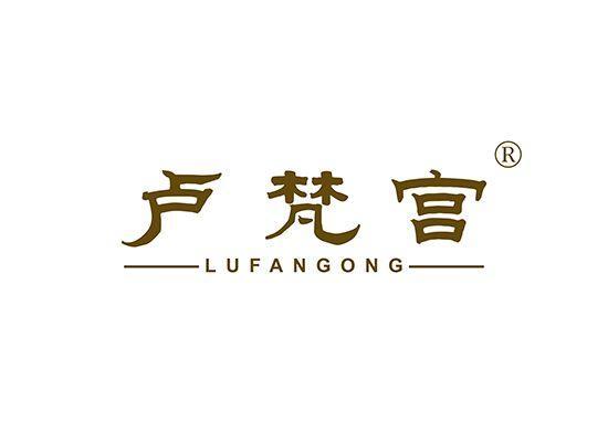 20-A1519 卢梵宫 LU FAN GONG