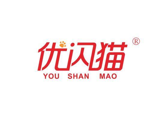 9-A2152 优闪猫 YOU SHAN MAO