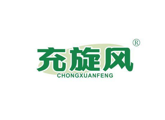 9-A2162 充旋风 CHONG XUAN FENG