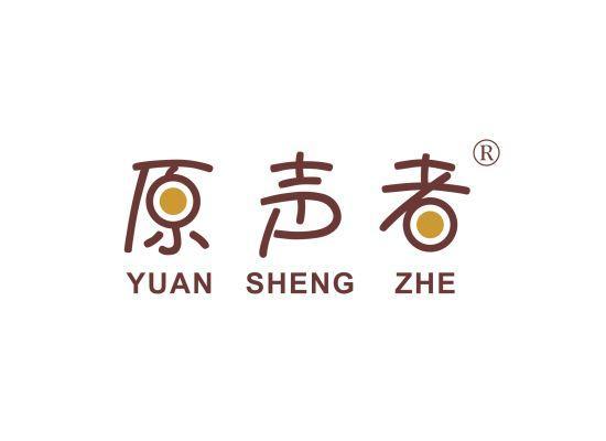 9-A2163 原声者 YUAN SHENG ZHE
