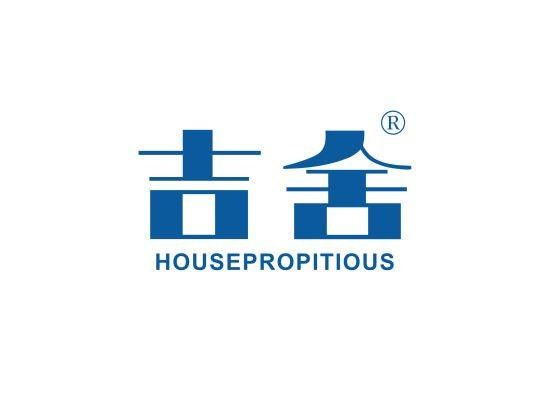 20-A1493 吉舍 HOUSE PROPITIOUS
