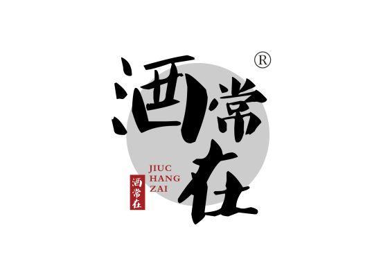 35-B1490 酒常在;JIUCHANGZAI