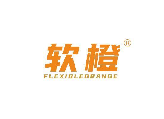 24-A775 软橙 FLEXIBLE ORANGE