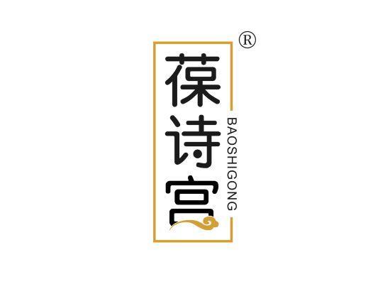 3-A3265 葆诗宫