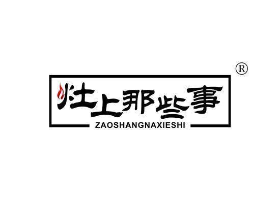 灶上那些事;ZAOSHANGNAXIESHI