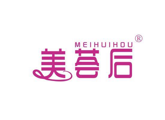 3-A3568 美荟后;MEIHUIHOU