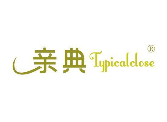 24-A707 亲典 TYPICAL CLOSE