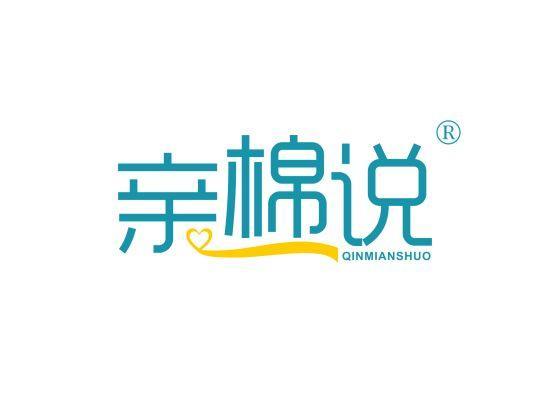 24-A737 亲棉说;QINMIANSHUO