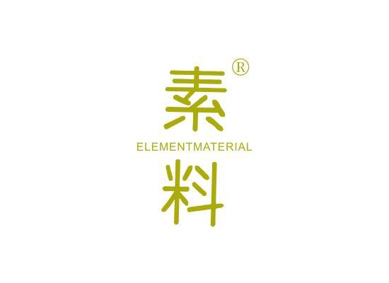 35-A1427 素料 ELEMENTMATERIAL