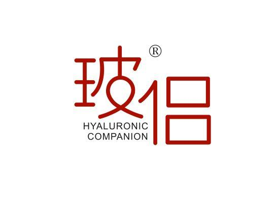 3-A3374 玻侣 HYALURONIC COMPANION