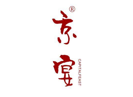 21-A927 京宴 CAPITAL FEAST