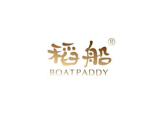 30-A2546 稻船 BOAT PADDY