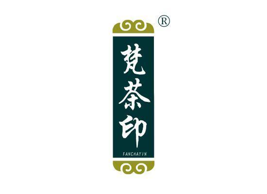 35-A1171 梵茶印