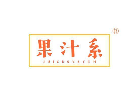 25-A9611 果汁系 JUICESYSTEM