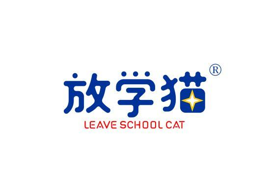 35-A1411 放学猫 LEAVE SCHOOL CAT